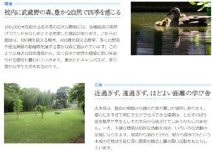 慶應志木の森