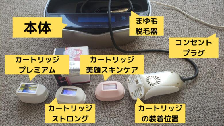 69800円の家庭用脱毛器「ケノン」を使って自分の体で実験してみた