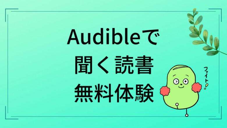 Audibleアイキャッチ