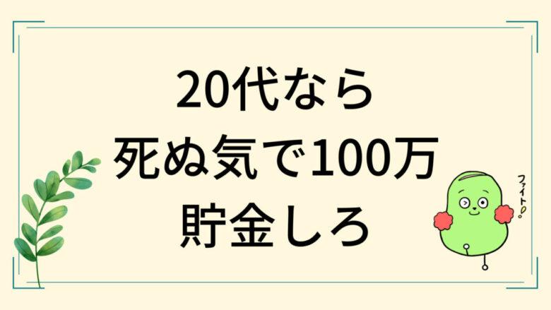 20代100万貯金