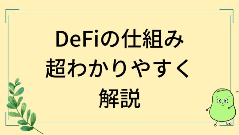DeFi仕組み